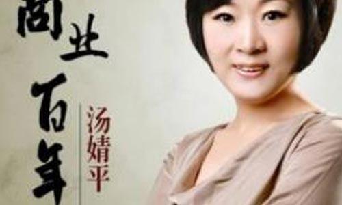 《汤婧平:商业百年》音频教学课程资料合集[MP3/2.34GB]百度云网盘下载  理财 第1张