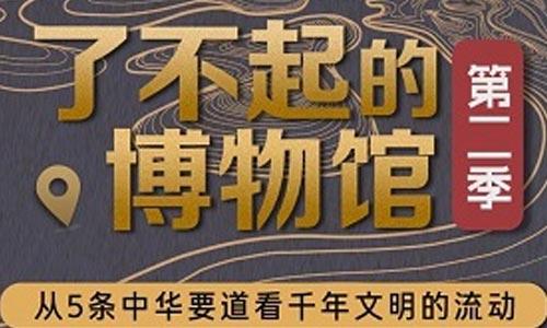 河森堡《了不起的博物馆第二季》音频解说合集[MP3/527.50MB]百度云网盘下载  亲子 第1张