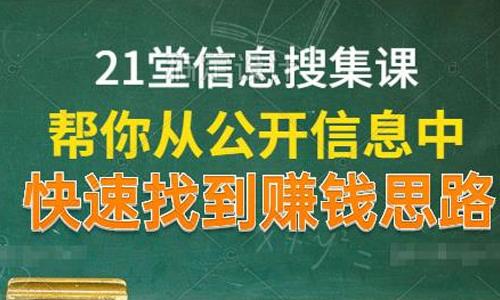 《21堂信息搜集课,帮你从公开信息中,快速找到赚钱思路》视频教学课程合集[MP4/651.05MB]百度云网盘下载  理财 第1张