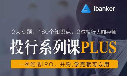 《ibanker投行系列课PLUS》视频教学课程资料合集[MP4/3.48GB]百度云网盘下载  理财 第1张