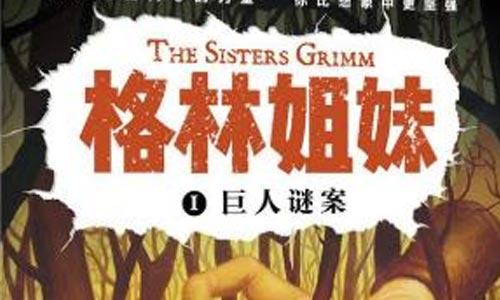 钱儿爸《格林姐妹1巨人谜案》电子文档音频合集百度云下载  电子书 第1张
