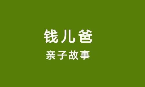 亲子故事《钱儿爸讲故事》电子文档音频合集(收录24项音频课程)百度云下载