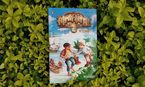 《神奇树屋/Magic Tree House》全6本精读课程完结版视频+课件合集百度云下载