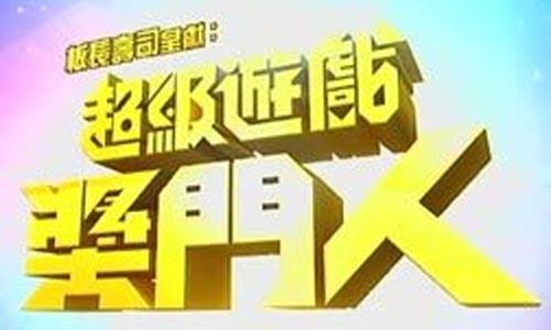 香港综艺《超级游戏奖门人(USA版)》28期粤语无文字合集百度云下载