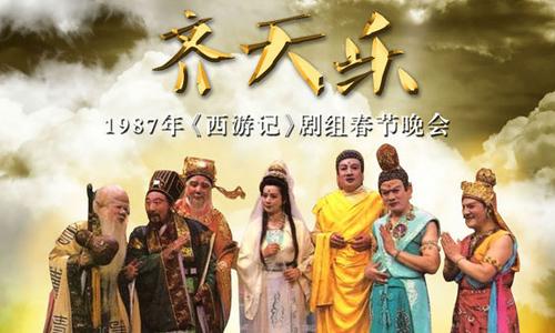 西游记剧组成员《齐天乐春节联欢会》(1987年)完整版高清视频百度云下载