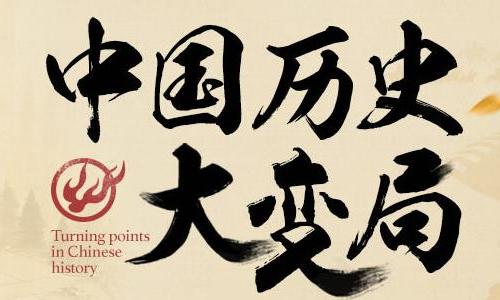 《中国历史大变局 | 五万年中国简史》音频课程合集百度云下载
