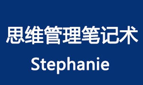 《Stephanie思维管理笔记术》音频课程合集百度云下载