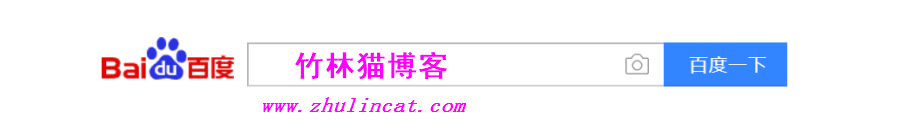 百度搜索:竹林猫博客